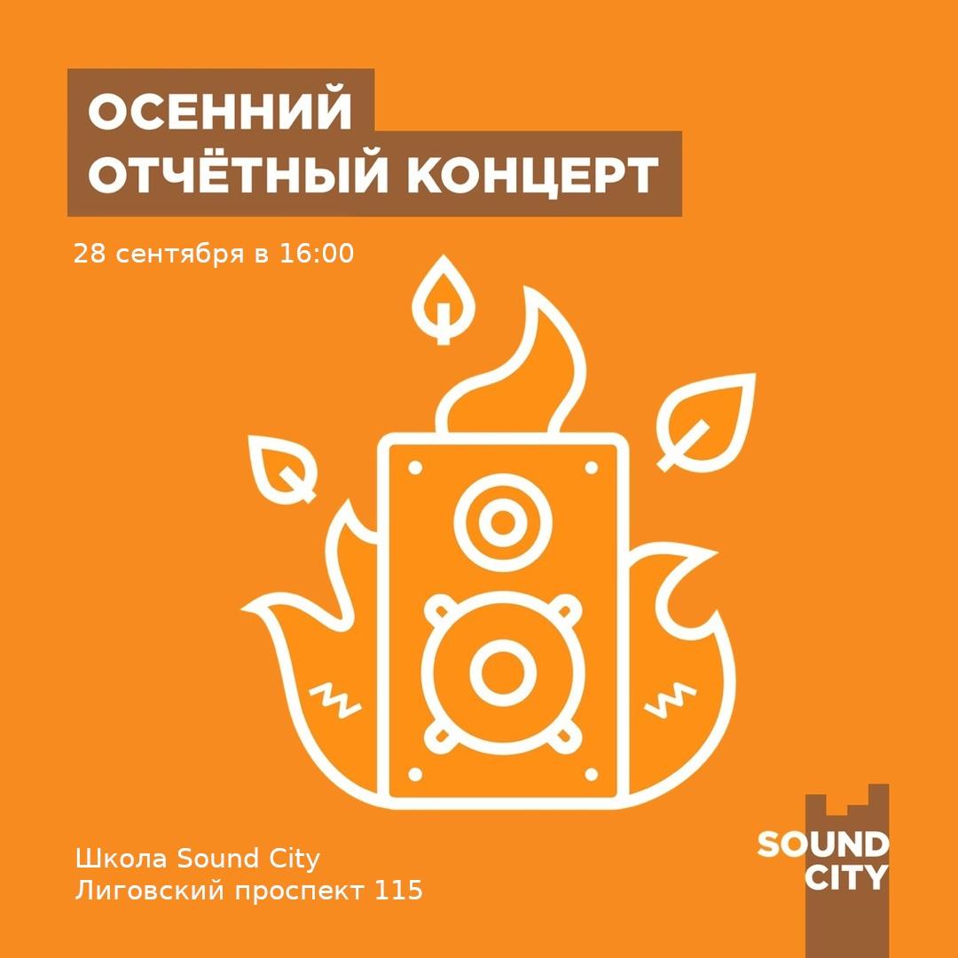 Отчетный концерт. Школа «Sound City».