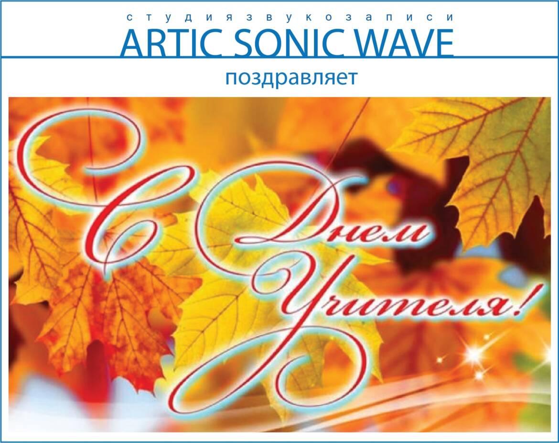 Студия звукозаписи «Arctic Sonic Wave»