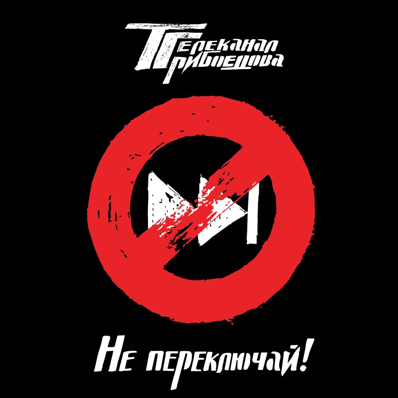 Телеканал Грибоедова LP «Не переключай!»